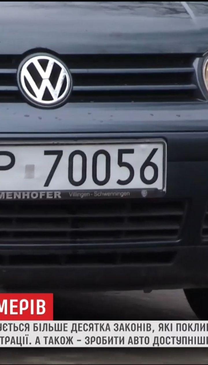 У парламенті зареєстровано більше десятка законів, які можуть вирішити питання імпорту авто