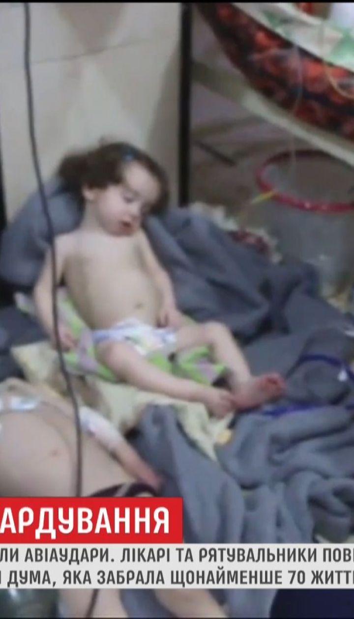 Рятувальники повідомляють про щонайменше 70 жертв внаслідок хімічної атаки у Сирії