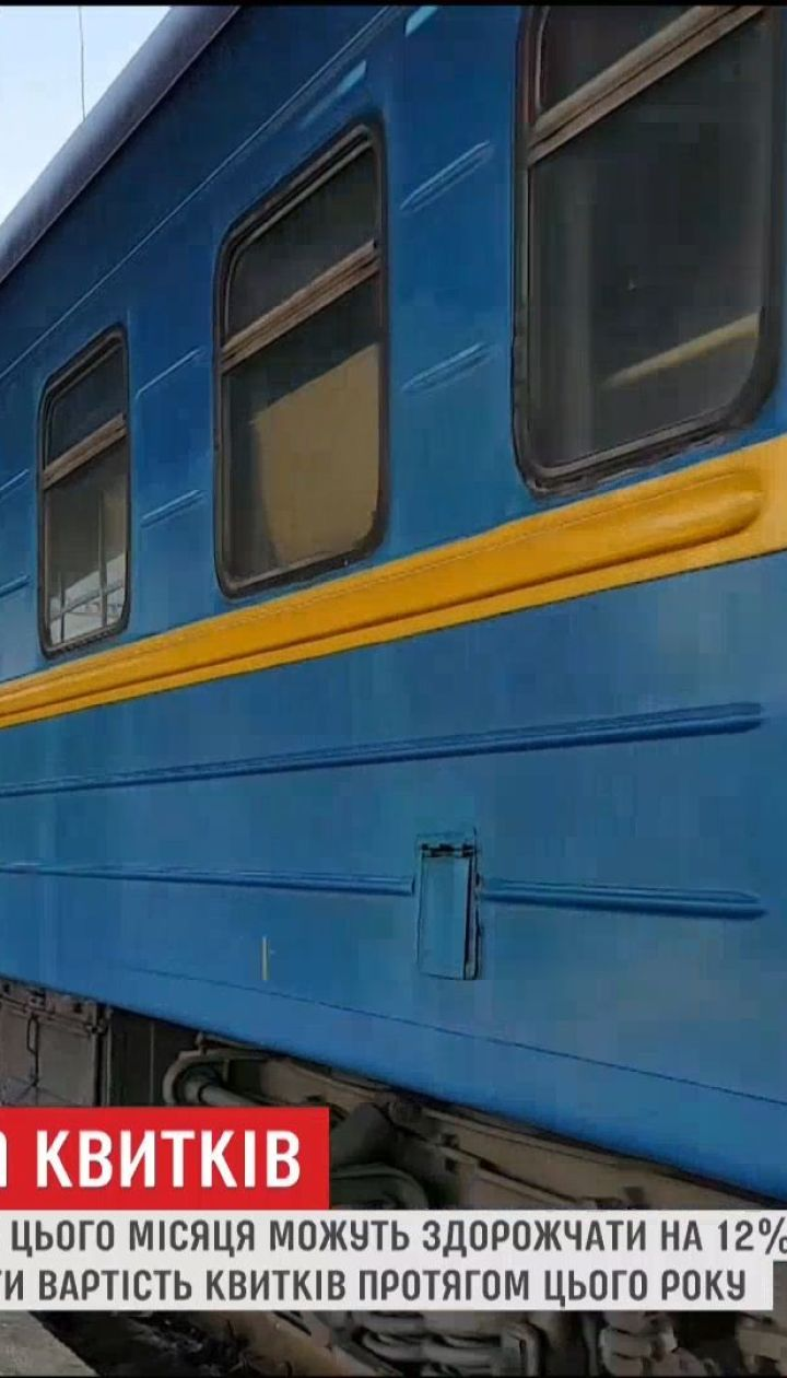 """""""Укрзализныця"""" поднимет цены на билеты уже в этом месяце"""