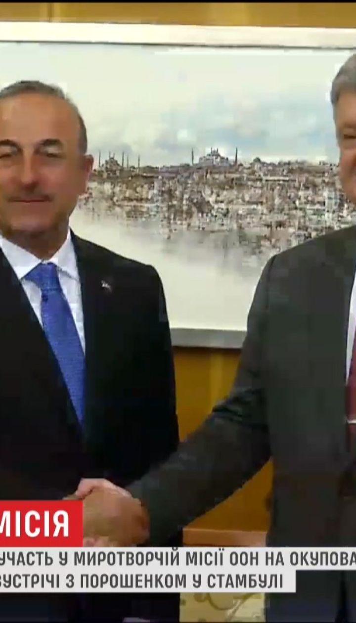 Туреччина підтримує введення миротворців ООН на Донбас