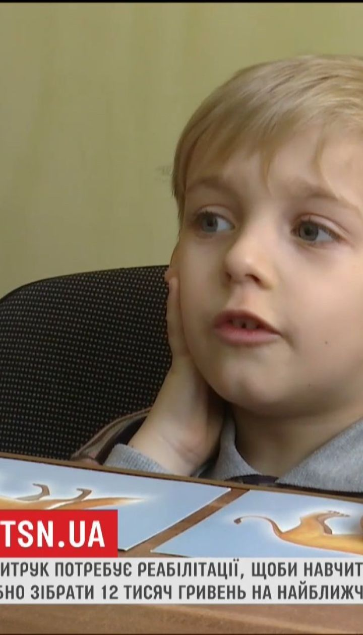 Для боротьби з ДЦП допомоги потребує 6-річний Олексійко із Прикарпаття