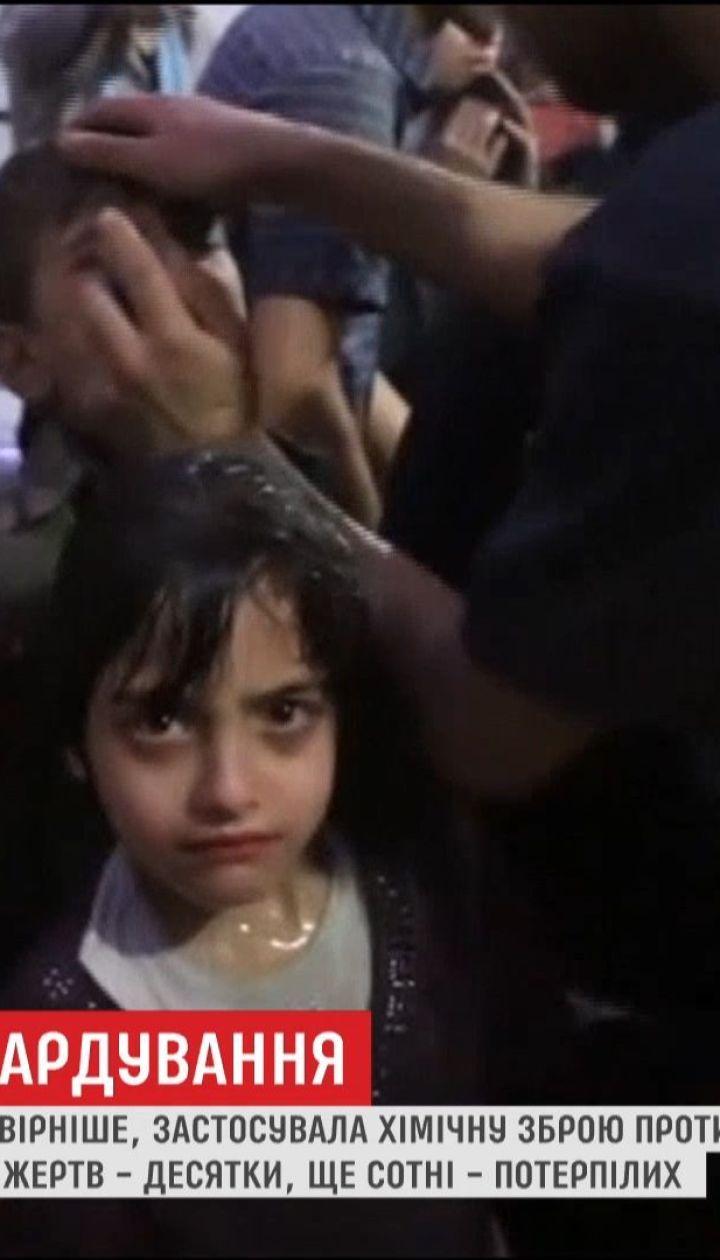 Проправительственные силы Сирии применили против мирных граждан оружие массового поражения