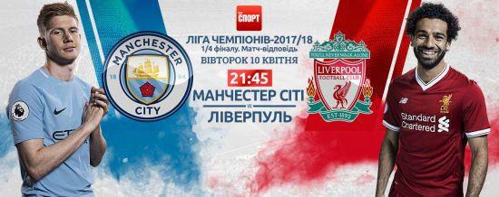 Манчестер Сіті - Ліверпуль - 1:2. Онлайн-трансляція матчу Ліги чемпіонів