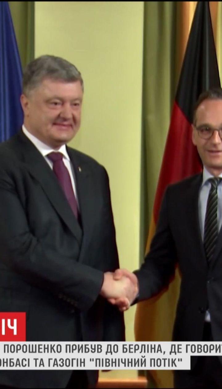 """Порошенко обговорює з лідерами Німеччини ситуацію на Сході та газогін """"Північний потік"""""""