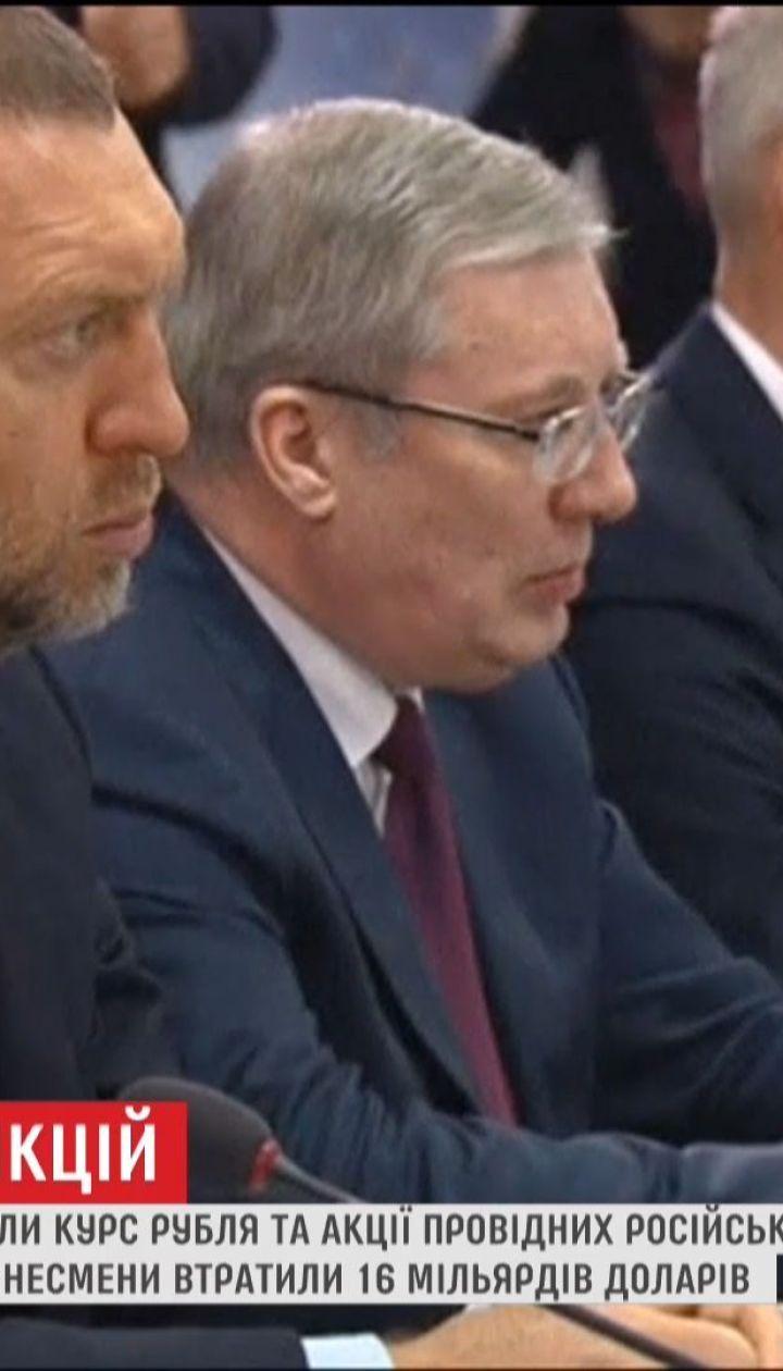 Нові санкції США обвалили курс рубля та акції провідних російських компаній