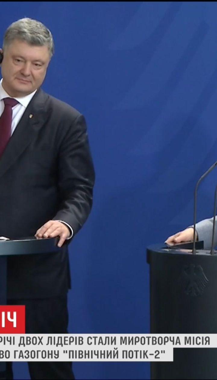 Миротворці ООН на Донбасі та німецькі інвестиції: як минула зустріч Порошенко із Меркель
