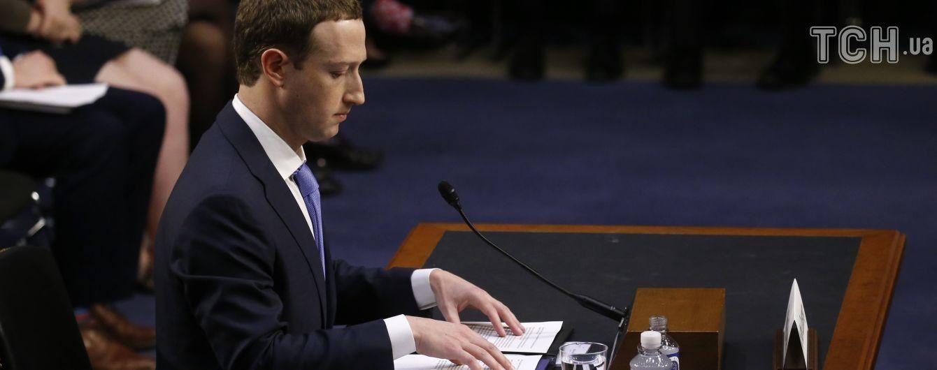 Цукерберга можуть заслухати в Європарламенті