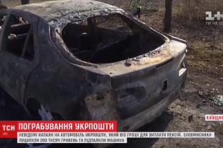 """Грабители авто """"Укрпочты"""" не смогли завести одну из своих машин, поэтому подожгли ее"""