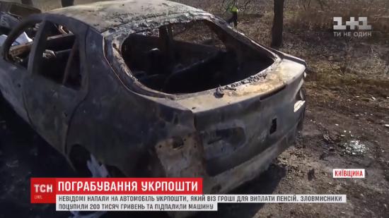 """Грабіжники авто """"Укрпошти"""" не змогли завести одну зі своїх машин, тому підпалили її"""