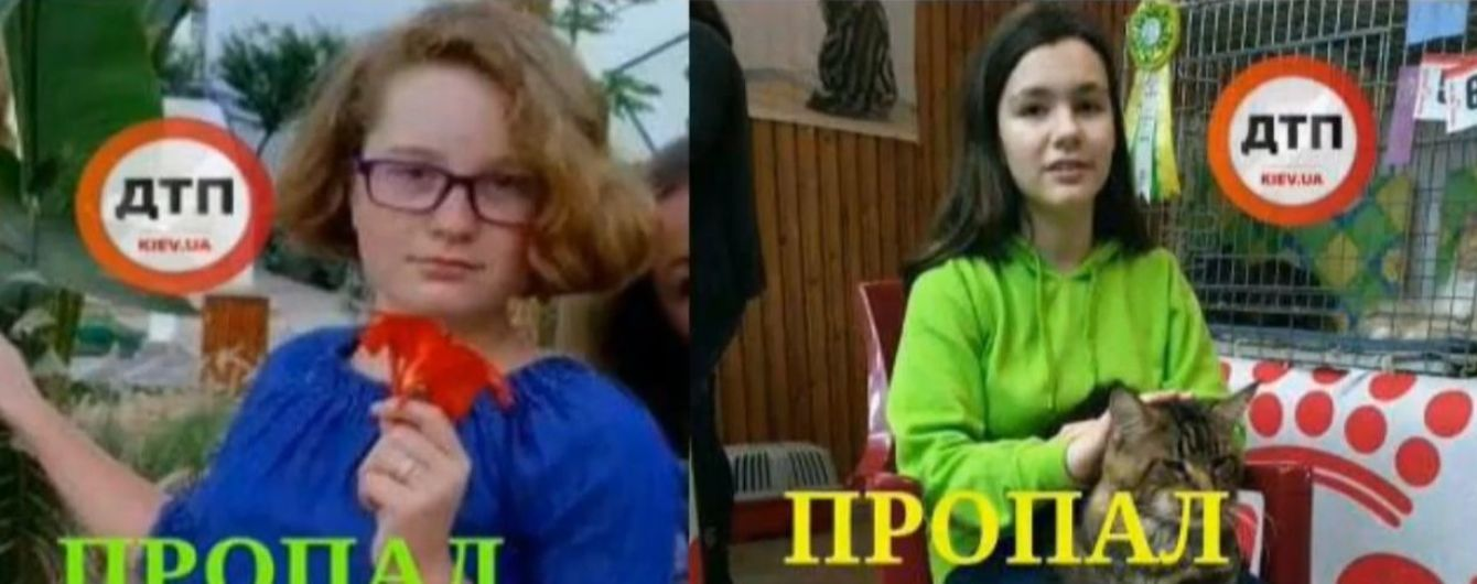 На таємну зустріч у П'ятихатках. Зниклі у Києві школярки кілька місяців планували свою втечу