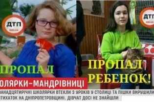 На тайную встречу в Пятихатках. Пропавшие в Киеве школьницы несколько месяцев планировали свой побег