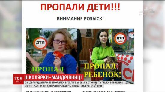 Зниклих шестикласниць побачили у селі під Києвом