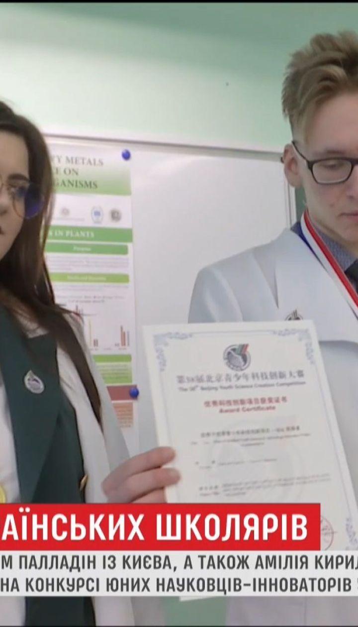 Троє українських школярів привезли з Китаю золоті медалі за наукові дослідження