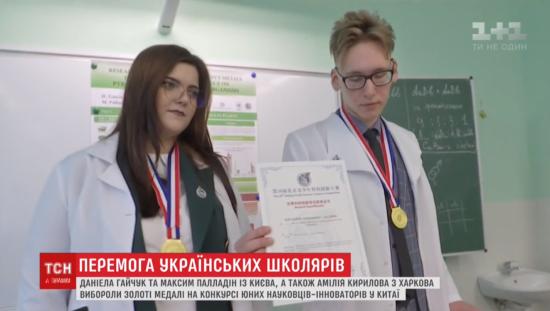 Українські школярі перемогли на конкурсі юних науковців у Китаї