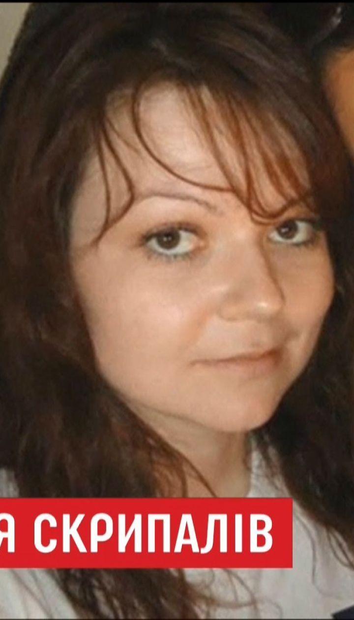 Юлия Скрипаль отказывается от помощи из России
