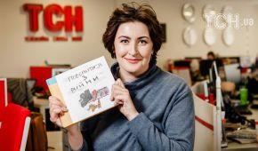 Журналіст ТСН Наталія Нагорна видає свою першу книгу