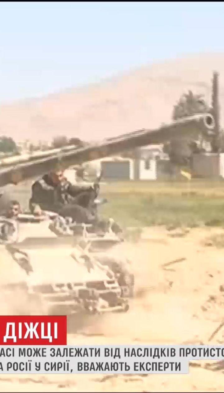 Эксперты рассказали, зависит ли судьба Украины от событий в Сирии
