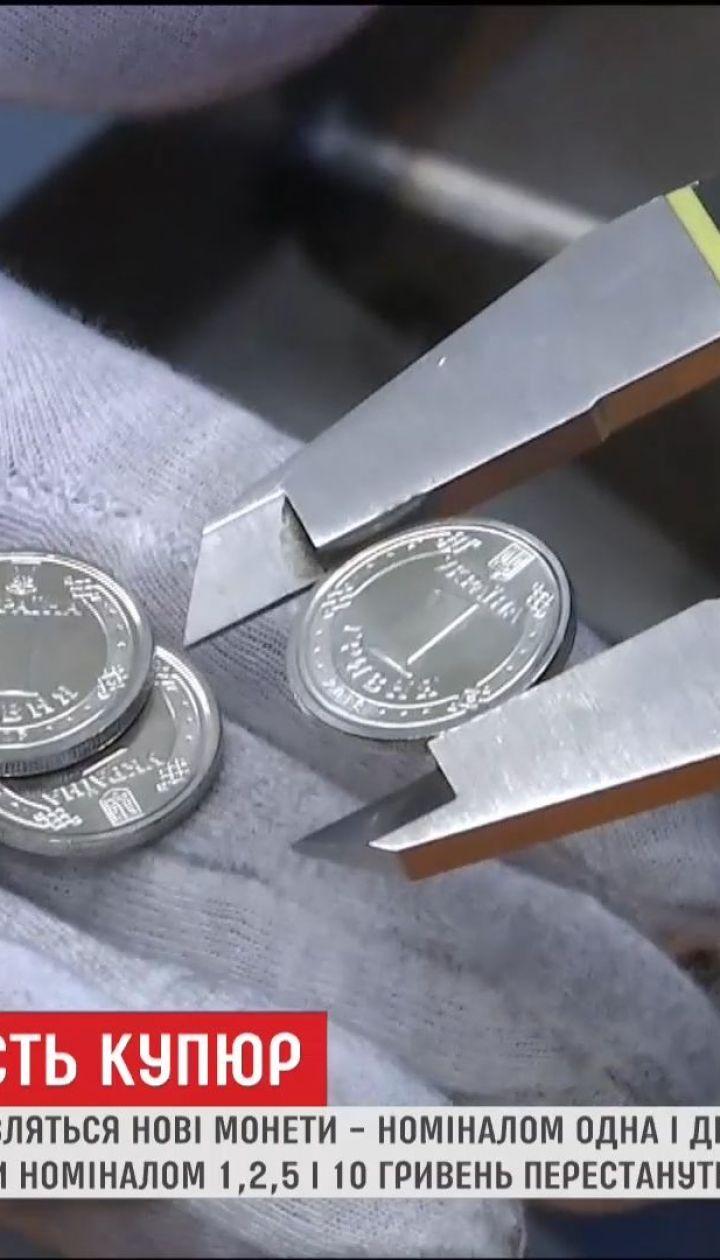 В Україні з'являться дві нові монети