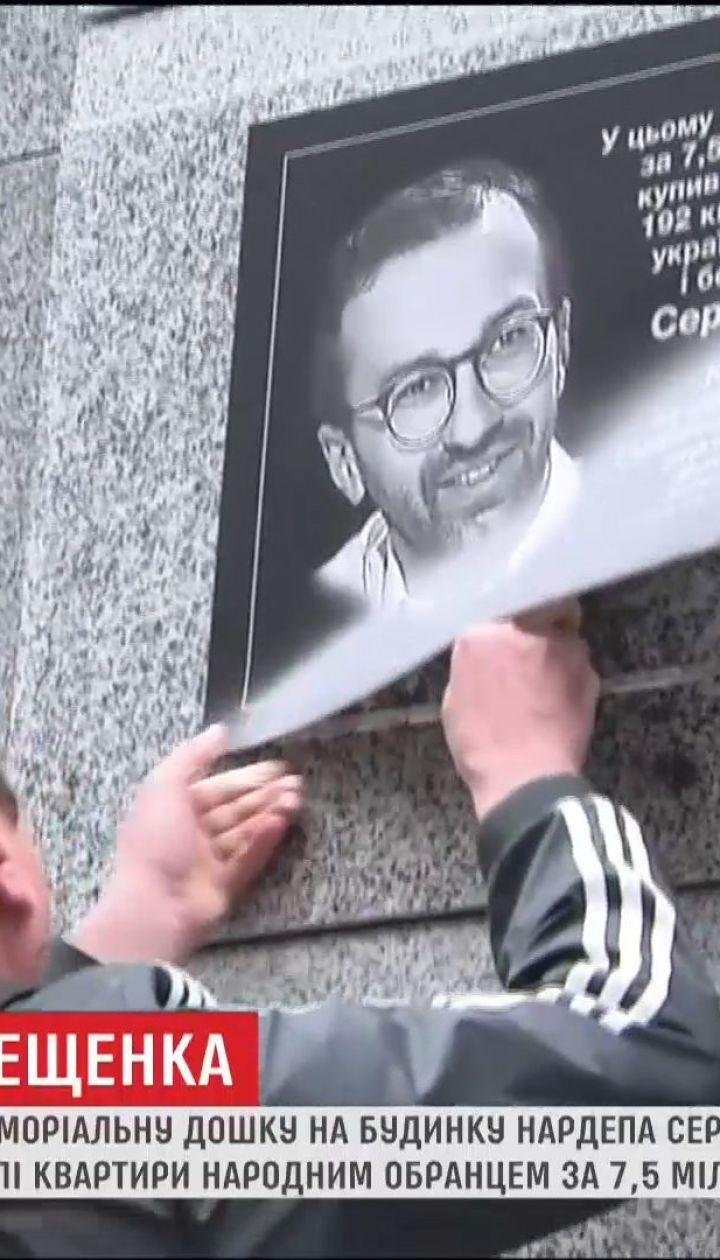 Невідомі повісили пам'ятну дошку Сергію Лещенко на будинок, де він придбав житло за 7,5 мільйонів