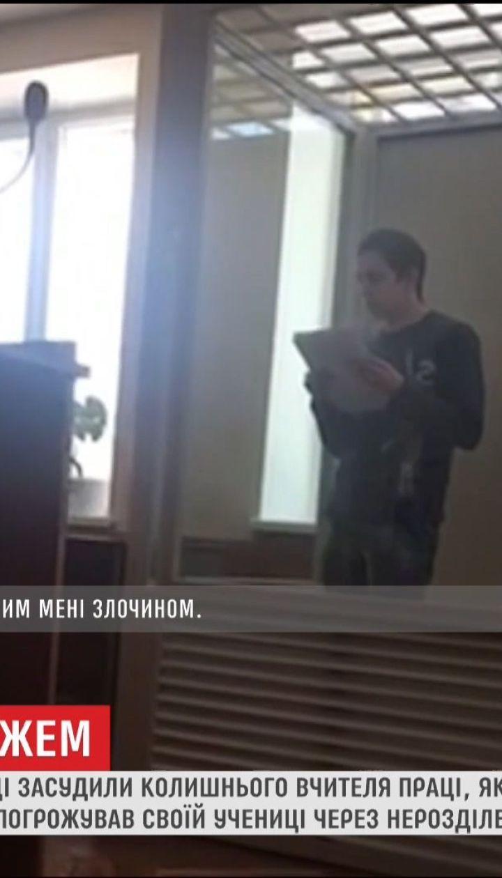 На Ровенщине осудили учителя, который домогался ученицы и порезал ее парня