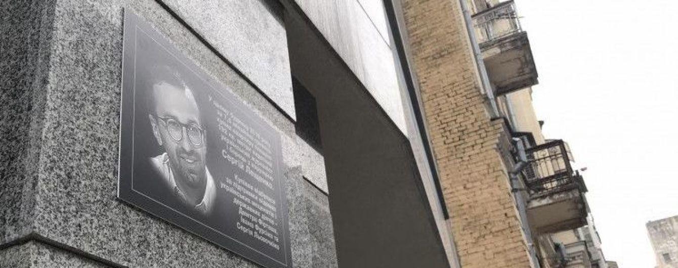 Невідомі повісили меморіальну дошку нардепу Лещенку на будинку, де він купив елітну квартиру