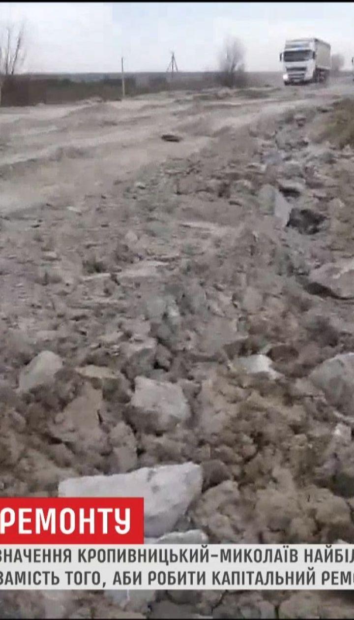 На трассе Кропивницкий-Николаев вместо капитального ремонта ямы засыпали камнями