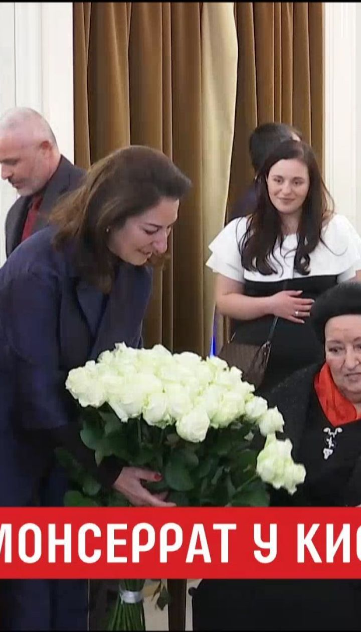 Оперная дива Монсеррат Кабалье отметила свое 85-летие в Киеве