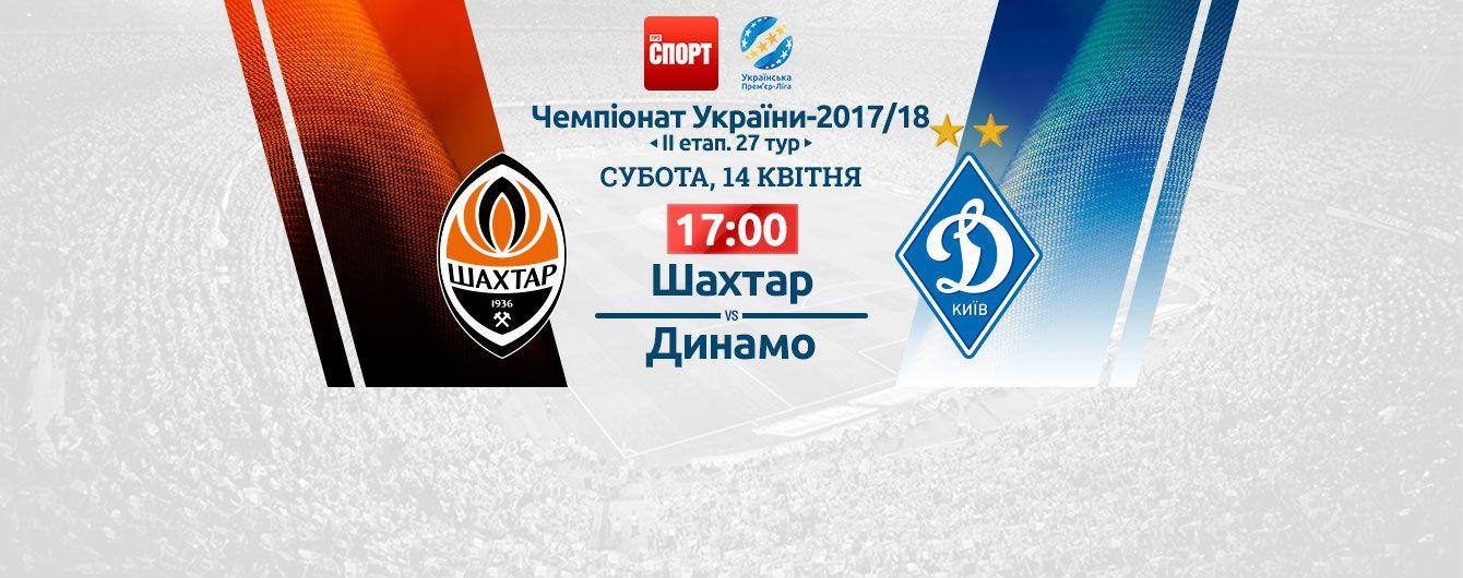 Шахтер - Динамо - 0:1. Онлайн-трансляция