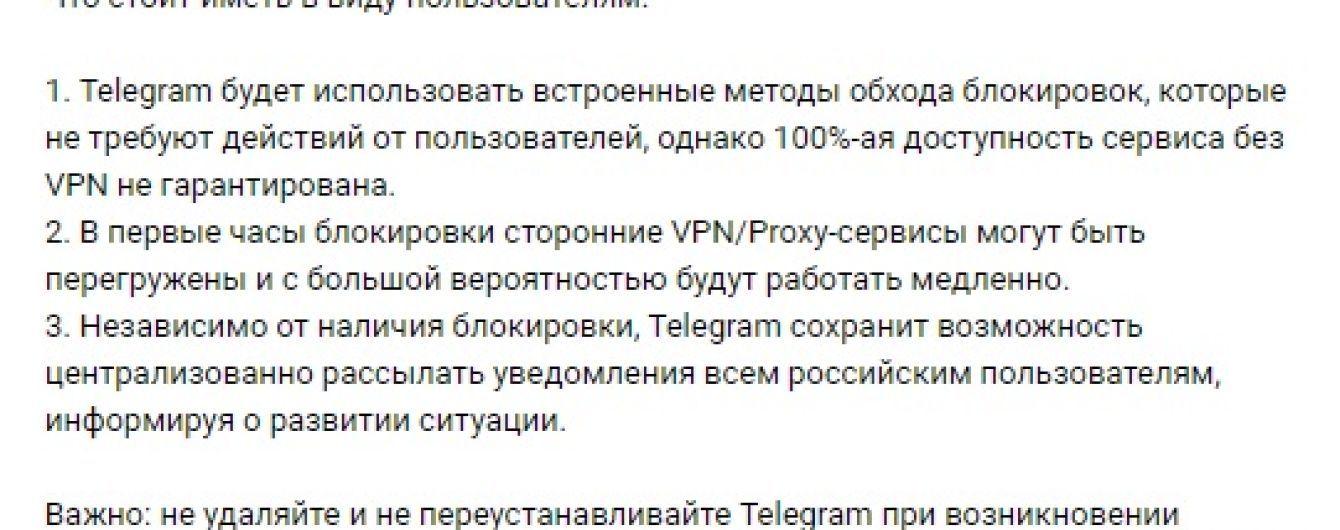 Дуров розповів росіянам, що робити після блокування Telegram
