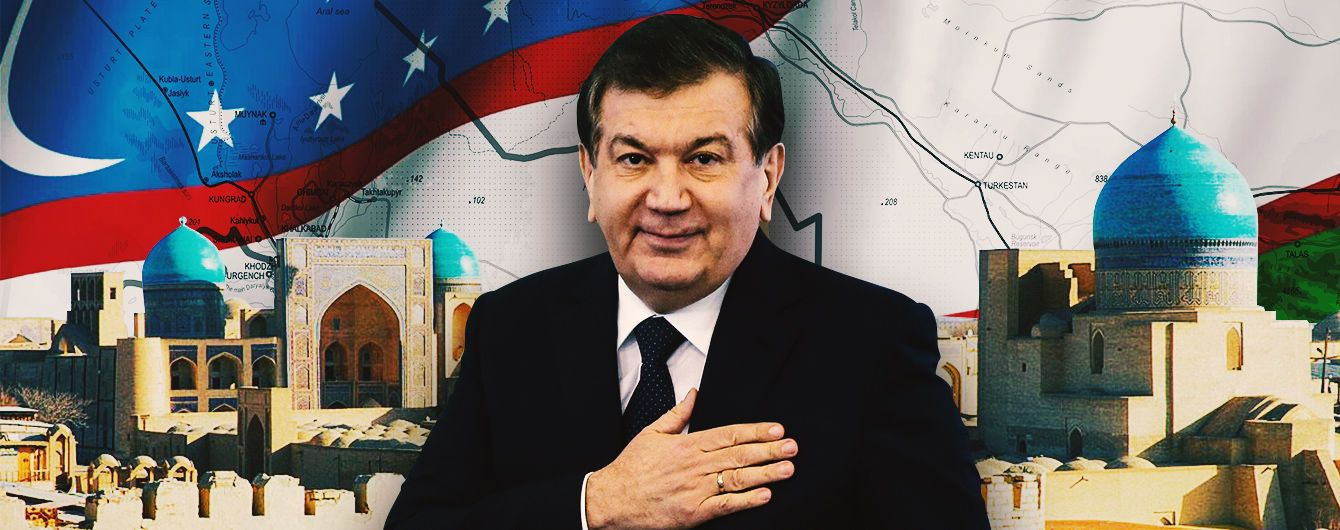 Новая эра Узбекистана