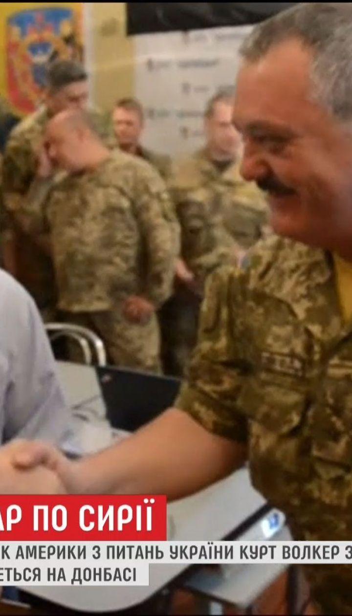 Курт Волкер заявил, что удар по Сирии не должен откликнуться на Донбассе