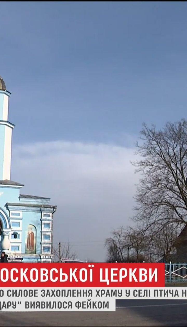 """Мережу сколихнула фейкова новина про захоплення храму бійцями """"Азову"""" і """"Айдару"""" на Рівненщині"""