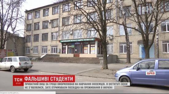 """У Харкові через приватний виш за 15 років """"легалізували"""" сотні мігрантів"""