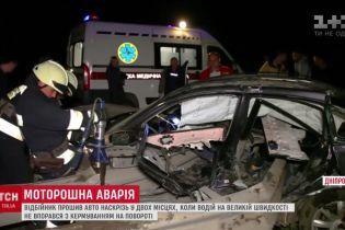 Под Днепром в результате аварии отбойник проткнул машину в двух местах