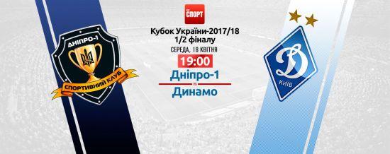 Дніпро-1 - Динамо. Відео онлайн-трансляція матчу Кубка України