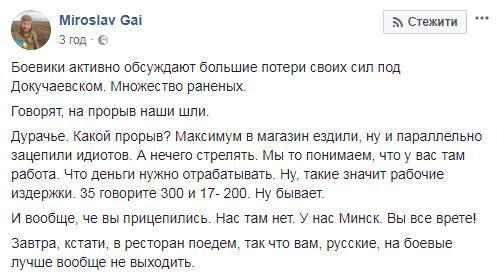 Втрати бойовиків під Докучаєвськом