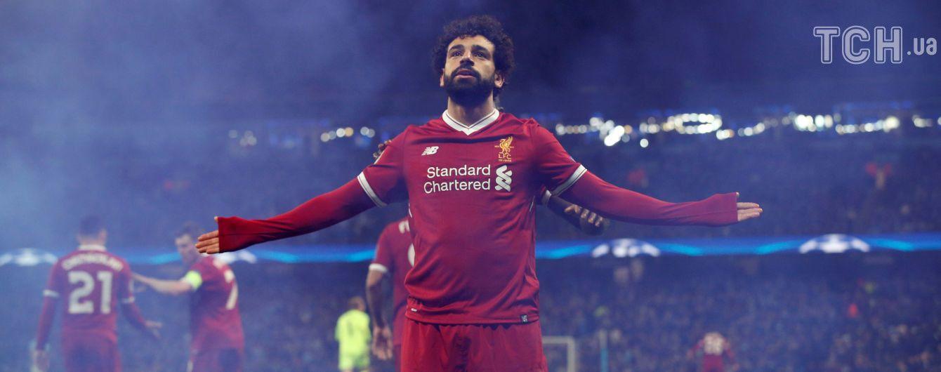 Салах опередил Роналду в борьбе за лучший гол 1/4 финала Лиги чемпионов