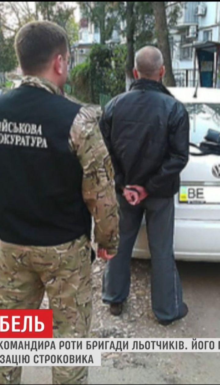 В Николаеве на взятке поймали командира роты бригады летчиков
