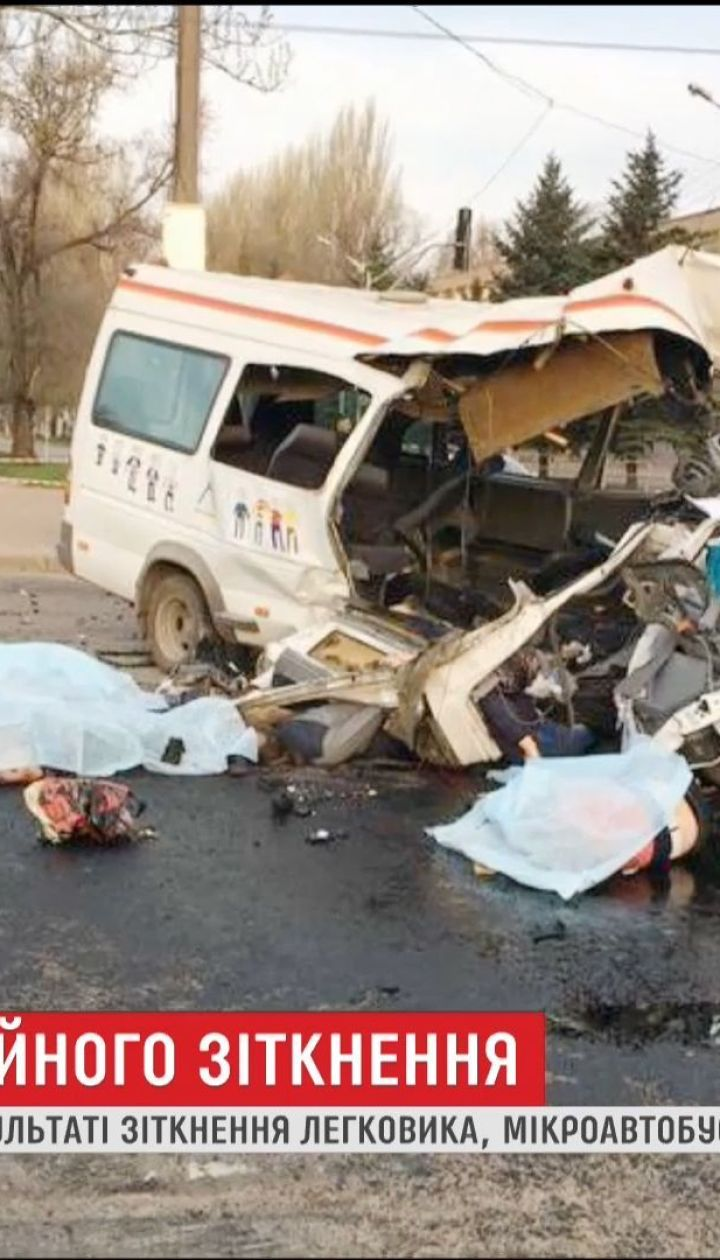 Во время ДТП в центре Кривого Рога погибли по меньшей мере семь человек