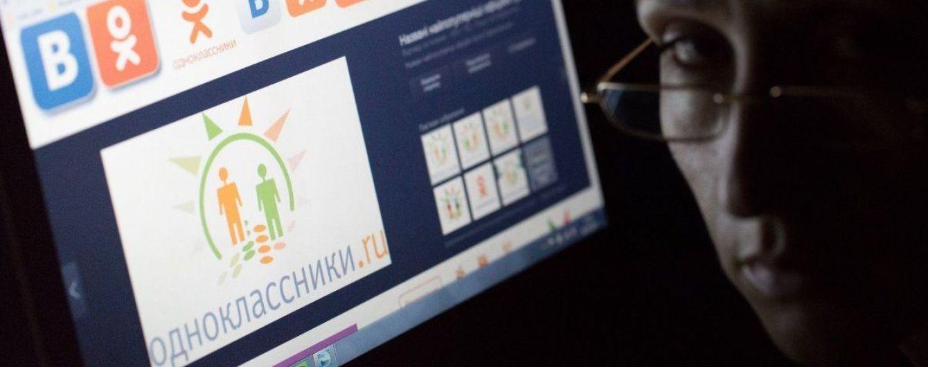 """Понад 2,5 млн заблокованих IP-адрес у Росії: під каток потрапили """"Однокласники"""""""