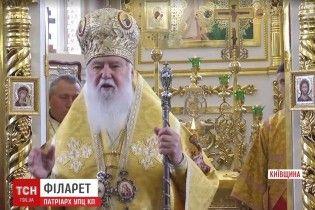 УПЦ КП підтримує визнання автокефалії Православної Церкви в Україні – офіційна заява