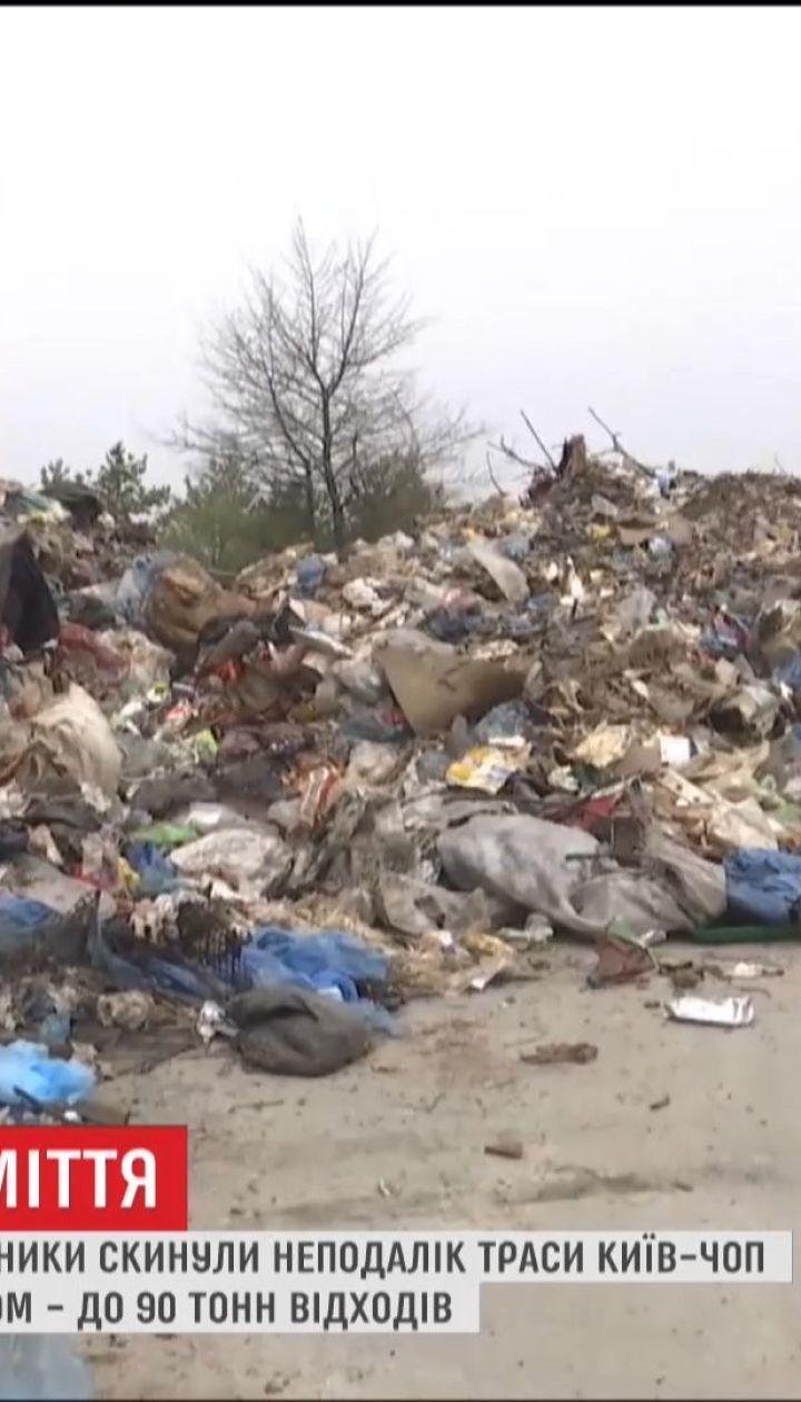 В нескольких селах по трассе Киев-Чоп нашли свежие кучи мусора со Львова