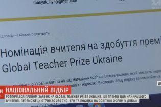 Украинские учителя могут побороться за признание и приз в 250 тысяч гривен