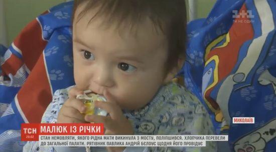 Малюк, якого мама жбурнула з мосту у Миколаєві, одужує і готується до хрестин