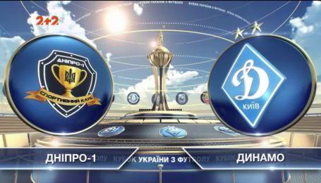 Днепр-1 - Динамо - 1:4. Видео матча