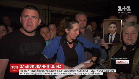 Жители села на Закарпатье требуют изменить меру пресечения парню, которого подозревают в убийстве