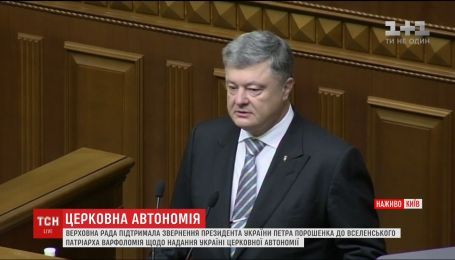 Две политические силы выступили против предоставления Украине церковной автономии