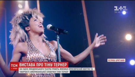 """""""Просто лучшая"""": в Лондоне состоялась премьера мюзикла о жизни Тины Тернер"""