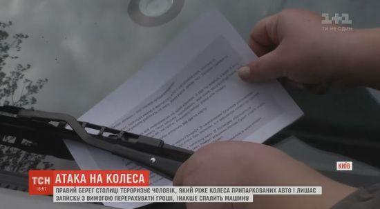 Невідомі масово нівечать авто у Києві і вимагають відкуп, щоб його не спалили