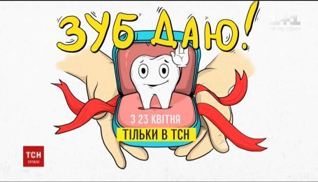 """ТСН розпочинає спецпроект """"Зуб даю!"""""""